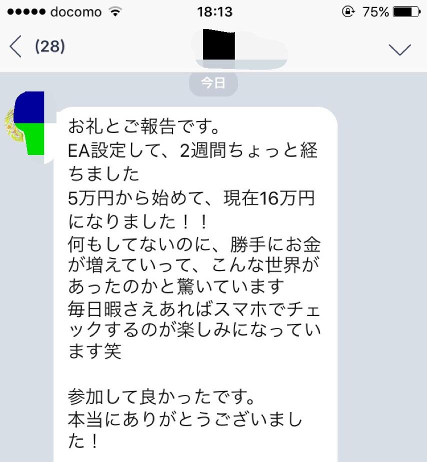 FX-EA System Project 参加メンバーの声